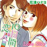 Love Silky 10日間の恋人