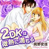 Love Silky 2DKは微熱に満ちる