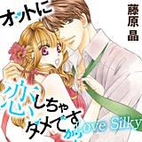 Love Silky オットに恋しちゃダメですか?