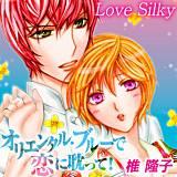 Love Silky オリエンタル・ブルーで恋に耽って!