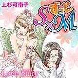 Love Silky ずっとS×M