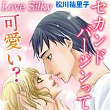 Love Silky セカンドバージンって可愛い?