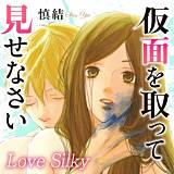 Love Silky 仮面を取って見せなさい