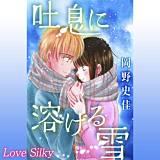 Love Silky 吐息に溶ける雪