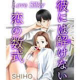 Love Silky 彼には解けない恋の数式