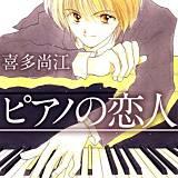 ピアノの恋人