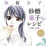 砂糖菓子レシピ ~恋愛小品集~