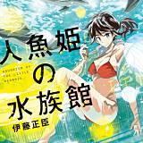 人魚姫の水族館