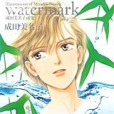 成田美名子画集 watermark