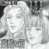 ブラック主婦 vol.4~残酷な箱~