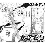 キレる女たち~女の凶悪事件簿 江田文子編~