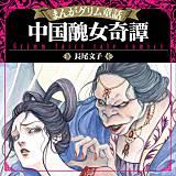 まんがグリム童話 中国醜女奇譚