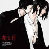 花と月【電子限定かきおろし漫画付】