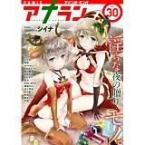アナンガ・ランガ Vol.30