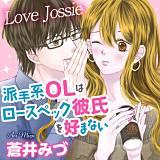 Love Jossie 派手系OLはロースペック彼氏を好まない