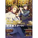 BOYS FAN vol.25