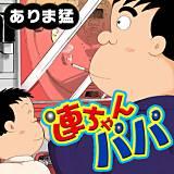 連ちゃんパパ【合冊版】