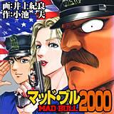 マッド★ブル2000