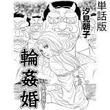 輪姦婚~村の因習~(単話版)