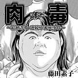 肉毒~結婚詐欺・連続不審死事件~(単話版)
