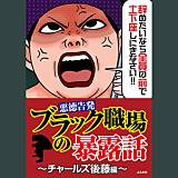 【悪徳告発】ブラック職場の暴露話~チャールズ後藤編~