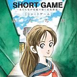 SHORT GAME ~あだち充が短編で紡ぐ高校野球~