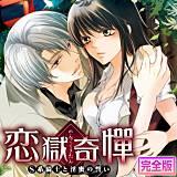 恋獄奇憚~S系騎士と淫蜜の誓い~【完全版】