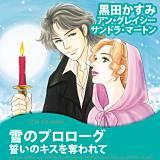 雪のプロローグ/誓いのキスを奪われて
