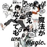 魔法が使えなくても