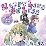 HAPPY LIFE NO LIFE