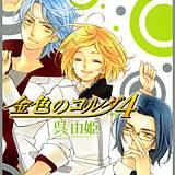 【プチララ】金色のコルダ4 ─four─