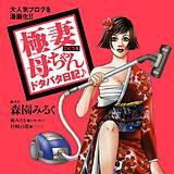 極妻母ちゃんドタバタ日記♪(分冊版)