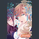 不健全純愛譚―SEXとか涙とか―【マイクロ】