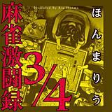 麻雀激闘録3/4