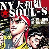 NY大和組 SOUL-S