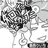 ブラック主婦SP(スペシャル)vol.6~知りたくなかった~