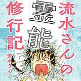 流水さんの霊能修行記(分冊版)
