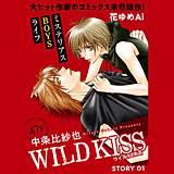 花ゆめAi WILD KISS
