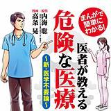 まんがで簡単にわかる!医者が教える危険な医療~新・医学不要論~ 分冊版