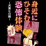 【心霊&絶叫】身近にひそむ恐怖体験~犬養ヒロ編~