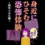 【心霊&絶叫】身近にひそむ恐怖体験~鈴木ぺんた編~