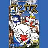 ケシカスくん ケシ闘!!修正液合戦バトル編