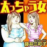 太っちゃう女(分冊版)