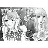 本当にあった主婦の黒い話vol.5~秘密~