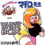 まいっちんぐマチコ先生 WHITE BOX