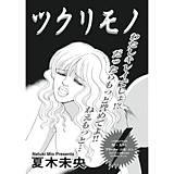ブラック主婦SP(スペシャル)vol.7~ツクリモノ~