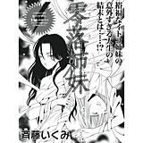 ブラック主婦SP(スペシャル)vol.7~零落姉妹~