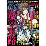 増刊 ブラック主婦SP(スペシャル)vol.7