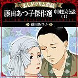 まんがグリム童話 藤田あつ子傑作選 中国悪女伝説