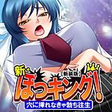 【新装版】新・ぼっキング! ~穴に挿れなきゃ勃ち往生~ (単話)